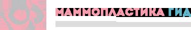 Маммопластика Гид